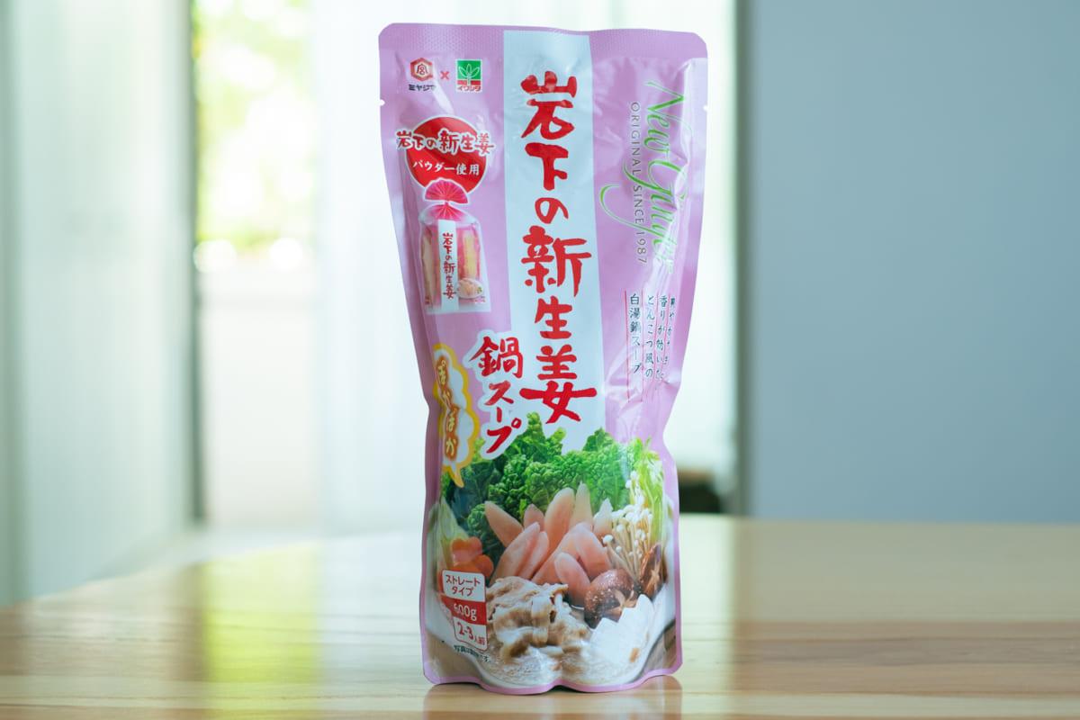 宮島醤油『岩下の新生姜鍋スープ』