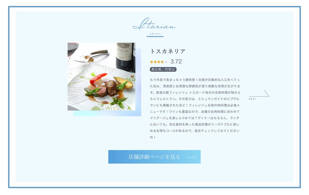 新谷酵素×食べログキャンペーン