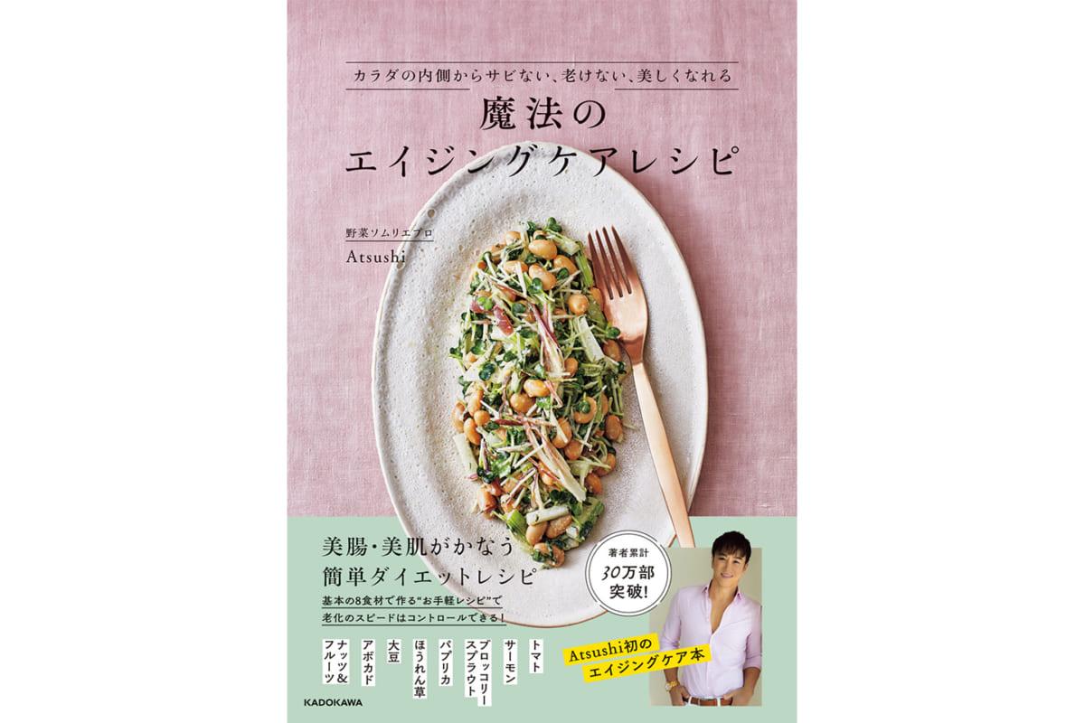 Atsushi カラダの内側からサビない、老けない、美しくなれる 魔法のエイジングケアレシピ